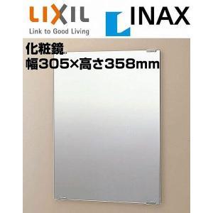 化粧鏡(防錆) KF-3035A INAX イナックス LIXIL・リクシルスタンダードタイプ(ミラー・鏡)|mary-b