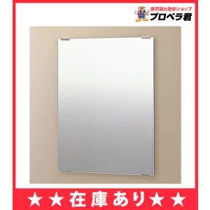 【あすつく】化粧鏡(防錆) KF-3045A INAX イナックス LIXIL・リクシル スタンダードタイプ(ミラー・鏡)洗面所・浴室用 mary-b