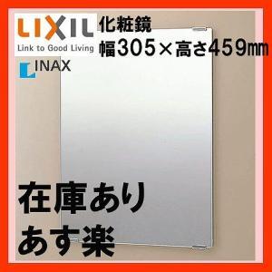 【あすつく】化粧鏡(防錆) KF-3045A INAX イナックス LIXIL・リクシル スタンダードタイプ(ミラー・鏡)|mary-b