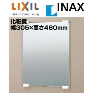 KF-3045AP INAX イナックス LIXIL・リクシル 化粧鏡(防錆) アクセントタイプ|mary-b