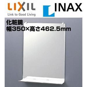 KF-3545AB INAX イナックス LIXIL・リクシル 化粧棚付化粧鏡 防錆 角形|mary-b
