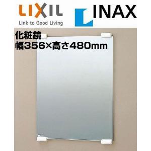 KF-3545AP INAX イナックス LIXIL・リクシル 化粧鏡(防錆) アクセントタイプ|mary-b