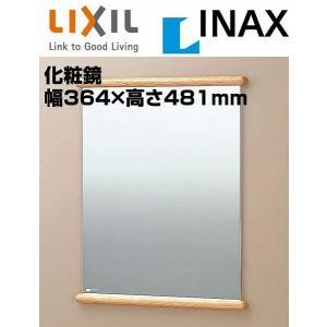 KF-3545AT INAX イナックス LIXIL・リクシル 木製バー付化粧鏡|mary-b
