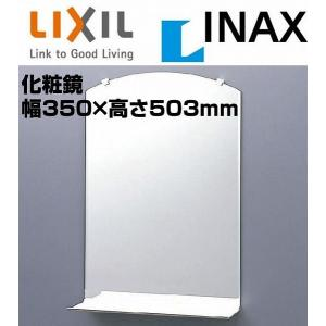 KF-3550ABR INAX イナックス LIXIL・リクシル 化粧棚付化粧鏡 防錆 上部アーチ形|mary-b