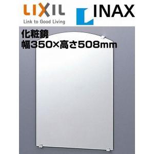 KF-3550AR INAX イナックス LIXIL・リクシル 化粧鏡(防錆) 上部アーチ形|mary-b