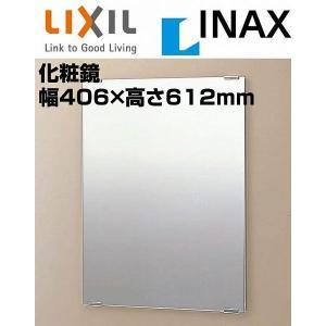 化粧鏡(防錆) KF-4060A INAX イナックス LIXIL・リクシルスタンダードタイプ (ミラー・鏡)|mary-b