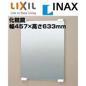 KF-4560AP INAX イナックス LIXIL・リクシル 化粧鏡(防錆) アクセントタイプ|mary-b