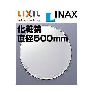 KF-500AC INAX イナックス LIXIL・リクシル 化粧鏡 丸型|mary-b