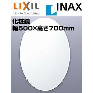 KF-5070AC INAX イナックス LIXIL・リクシル 化粧鏡(防錆) だ円形|mary-b
