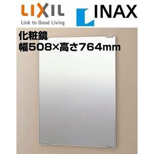 KF-5075A INAX イナックス LIXIL・リクシル 化粧鏡(防錆) スタンダードタイプ|mary-b