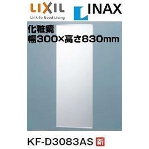 INAX イナックス LIXIL・リクシル アクセサリー 化粧鏡 スリムミラー 防錆 KF-D3083AS|mary-b