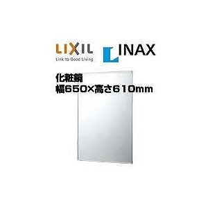 INAX イナックス LIXIL・リクシル 化粧鏡[角型][防錆] KF-D6565AG|mary-b