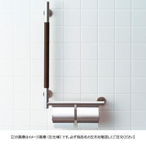 KF-M10W(KF-M10WR/KF-M10WL) KMタイプ 紙巻器付 手すり 介護用 トイレ 手すり INAX LIXIL・リクシル(手摺り・トイレ・トイレットペーパーホルダー) |mary-b