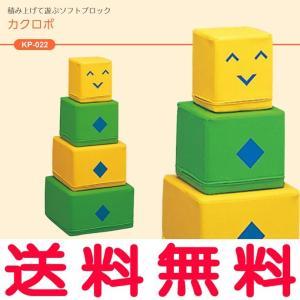 KP-022 カクロボ 積み上げて遊ぶソフトブロック 幼児用遊び場 室内遊具 コンビウィズ株式会社【KP022】|mary-b