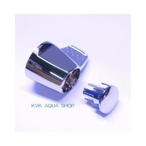 KVK  KP377/800  旧MYMMS8170・MC8170シリーズ等用バス用水栓切替ハンドル組 旧MYM補修部品>レバー・ハンドル [新品]|mary-b