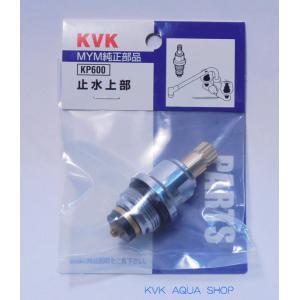 KVK 【KP600/800】 旧MYM止水上部(A型) 旧MYM補修部品>構造部品|mary-b