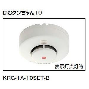 INAX イナックス LIXIL・リクシル アクセサリー 住宅用火災警報器(ニッタン株式会社製品) けむタンちゃん10 煙式 KRG-1A-10SET-B mary-b