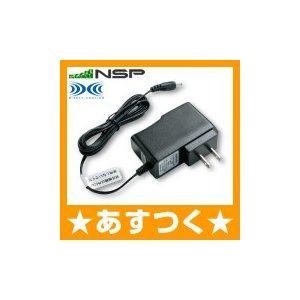 【あすつく】LI-AC  NSP空調服バッテリー専用充電器 AC充電アダプター【LI-AC、LIAC】株式会社NSP|mary-b