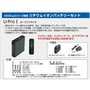 LI-Pro1 NSP空調服用バッテリー リチウムイオンバッテリーセット(交換用)(バッテリー本体、バッテリーケース、ACアダプターのセット)【LIPro1、LI-Pro1】|mary-b