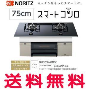ノーリツ NORITZ 【N2S01TWASSTESC】 ビルトインコンロ スマートコンロ 75cmタイプ [新品]|mary-b