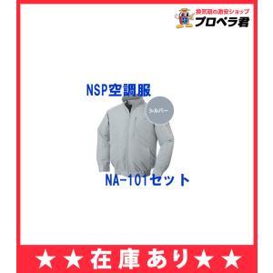 【あすつく】NSPオリジナル空調服(空調服・バッテリーセット)送料無料 カラー:シルバー【NA-101セット】 チタン・タチエリ サイズLのみ NAシリーズ 作業服|mary-b