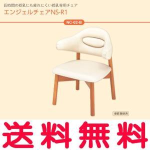 NC-02-B エンジェルチェアNS-R1 授乳専用チェア ベビー休憩室 コンビウィズ株式会社【NC02B】|mary-b