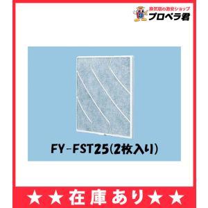 あすつく  FY-FST25 パナソニック 換気扇 換気扇部材一般換気扇用取替用フィルター(樹脂製2枚入) 個数制限なし |mary-b