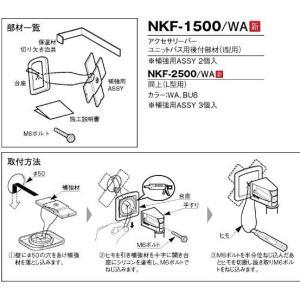 INAX イナックス LIXIL・リクシル アクセサリー NKF-1500 NKF1500WA アクセサリーバーユニットバス用後付部材(I型用)|mary-b