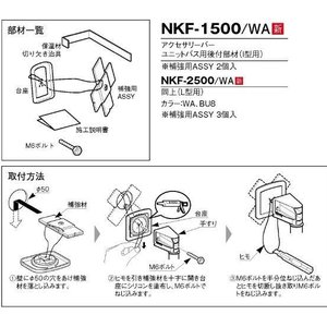 INAX イナックス LIXIL・リクシル アクセサリー NKF-2500 NKF2500WA アクセサリーバーユニットバス用後付部材(L型用)|mary-b