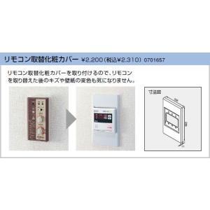 0701657 ノーリツ 給湯器 関連部材 リモコン取替化粧カバー mary-b