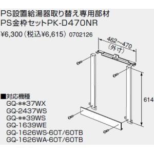 0702126 ノーリツ 給湯器 関連部材 PS金枠セット(取り替え用アダプター) PS設置給湯器取り替え専用部材 PS金枠セットPK-D470NR|mary-b