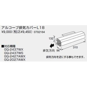 0702164 ノーリツ 給湯器 関連部材 アルコーブ排気カバー アルコーブ排気カバーL18|mary-b