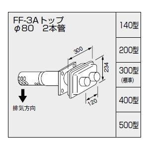 0702905 ノーリツ 給湯器 関連部材 給排気トップ(2重管方式及び2本管方式) FF-3Aトップ φ80 2本管 300型(標準) mary-b