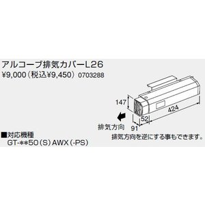 0703288 ノーリツ 給湯器 関連部材 アルコーブ排気カバー アルコーブ排気カバーL26 mary-b