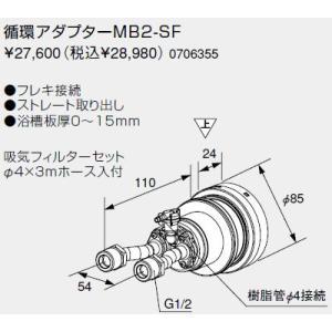 0706355 ノーリツ 給湯器 関連部材 循環アダプターMB2 循環アダプターMB2-SF|mary-b