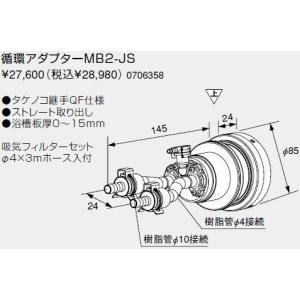 0706358 ノーリツ 給湯器 関連部材 循環アダプターMB2 循環アダプターMB2-JS|mary-b
