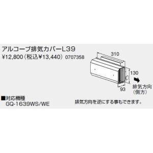 0707358 ノーリツ 給湯器 関連部材 アルコーブ排気カバー アルコーブ排気カバーL39|mary-b