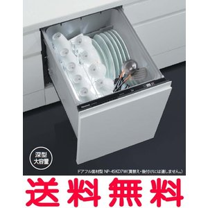 NP-45KD7W パナソニック ビルトイン食器洗い乾燥機 K7シリーズ 幅45cm ディープタイプ 奥行65 ドアフル面材型/鏡面ブラック 約6人分 [食洗機]|mary-b