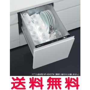 パナソニック ビルトイン食器洗い乾燥機 【NP-45KS7W】 K7シリーズ 幅45cm ミドルタイプ 奥行65 ドアフル面材型/鏡面ブラック 約5人分 [食洗機]|mary-b