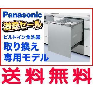 NP-45MC6T パナソニック ビルトイン食器洗い乾燥機 交換用(食洗機) NP45MC6T M5シリーズ 幅45cm ディープタイプ|mary-b