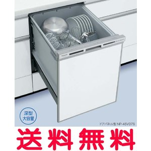 パナソニック ビルトイン 食器洗い乾燥機 【NP-45VD7S】 V7シリーズ 幅45cm ディープタイプ 奥行65 ドアパネル型/シルバー 約6人分 [食洗機]|mary-b