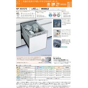 NP-45VS7S(NP-45VS5S,NP-45VS6Sの後継機種)パナソニック・ビルトイン食器洗乾燥機(食洗機)幅45cm コンパクトタイプ・ドアパネル型/シルバー|mary-b|02
