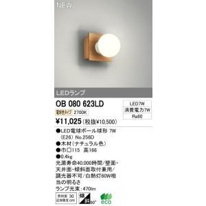 オーデリック インテリアライト ブラケットライト 【OB 080 623LD】 OB080623LD|mary-b