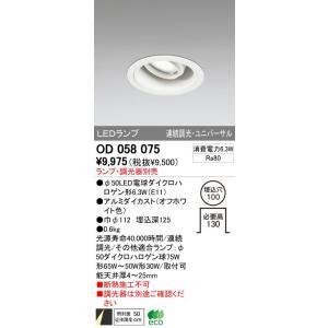 オーデリック 店舗・施設用 ダウンライト 【OD 058 075】 OD058075|mary-b