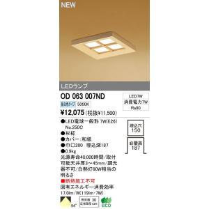 オーデリック インテリアライト 和風照明 【OD 063 007ND】 OD063007ND 和室|mary-b