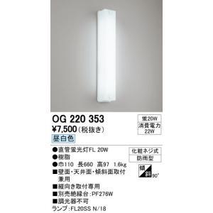 オーデリック エクステリアライト ポーチライト OG 220 353 OG220353 mary-b