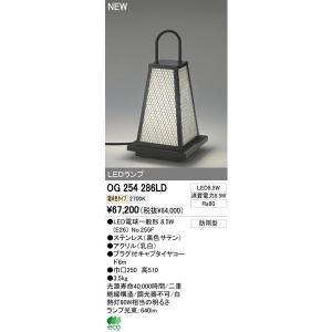 オーデリック エクステリアライト ガーデンライト 【OG 254 286LD】 OG254286LD|mary-b
