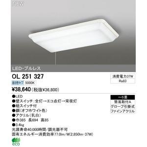 オーデリック インテリアライト シーリグライト 【OL 251 327】 OL251327|mary-b