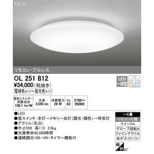 オーデリック シーリングライト 【OL 251 812】【OL251812】|mary-b