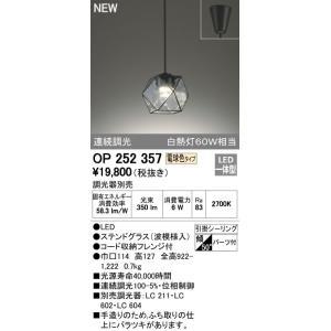 オーデリック インテリアライト ペンダントライト 【OP 252 357】OP252357|mary-b